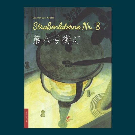 Strassenlaterne Nr. 8 (第八号街灯)